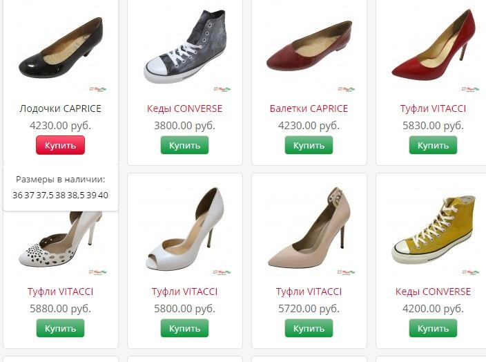 0f42663f Качественная обувь для всей семьи – Кингисепп.ру - Kingisepp.ru ...