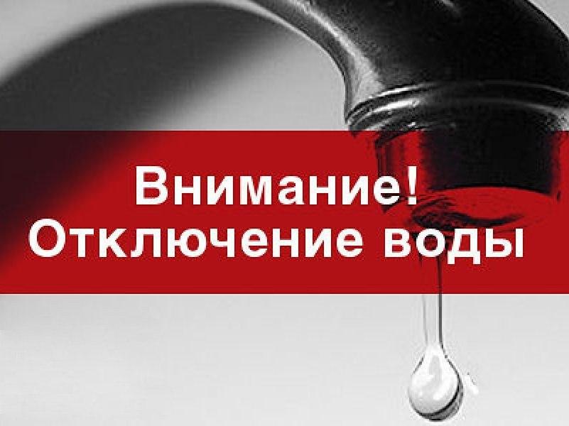 без воды