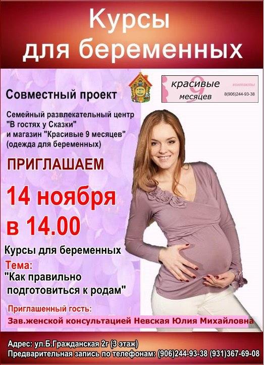 Тверь курсы для беременных 75
